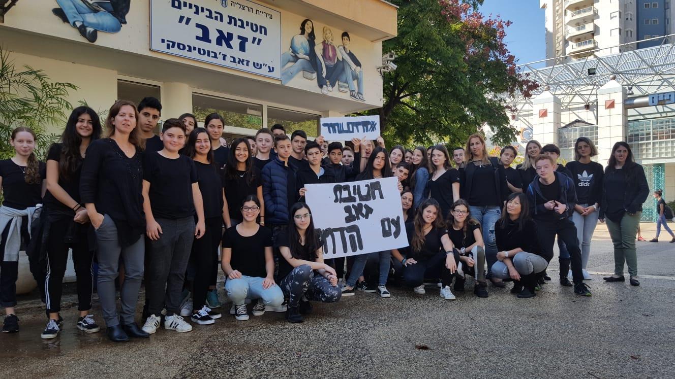 תלמידי הרצליה לבשו שחור