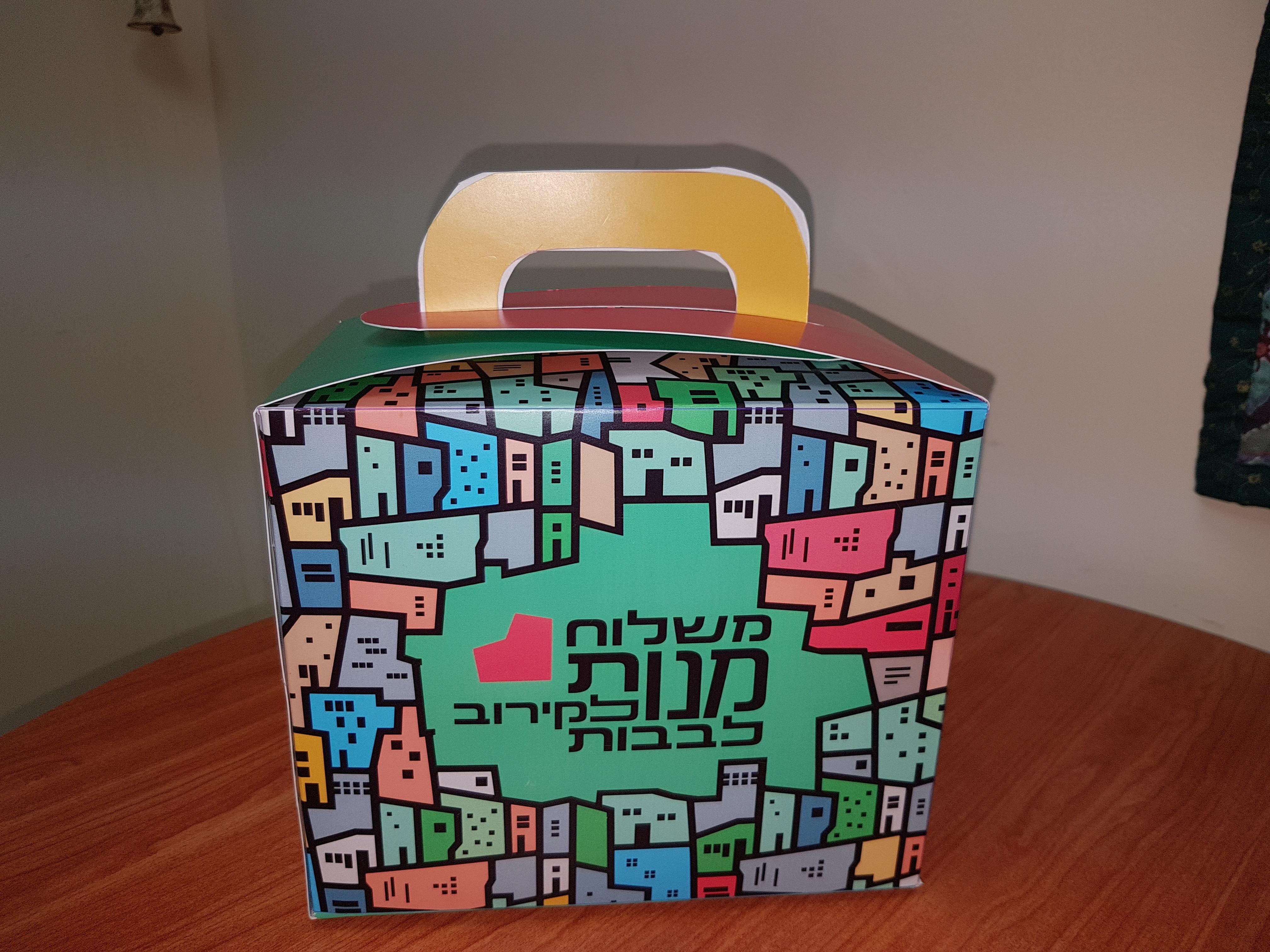 """עיריית רעננה ביוזמה חדשה לקראת חג הפורים - חלוקת קופסאות מעוצבות להכנת משלוחי מנות במסגרת תכנית """"שכנות טובה"""""""