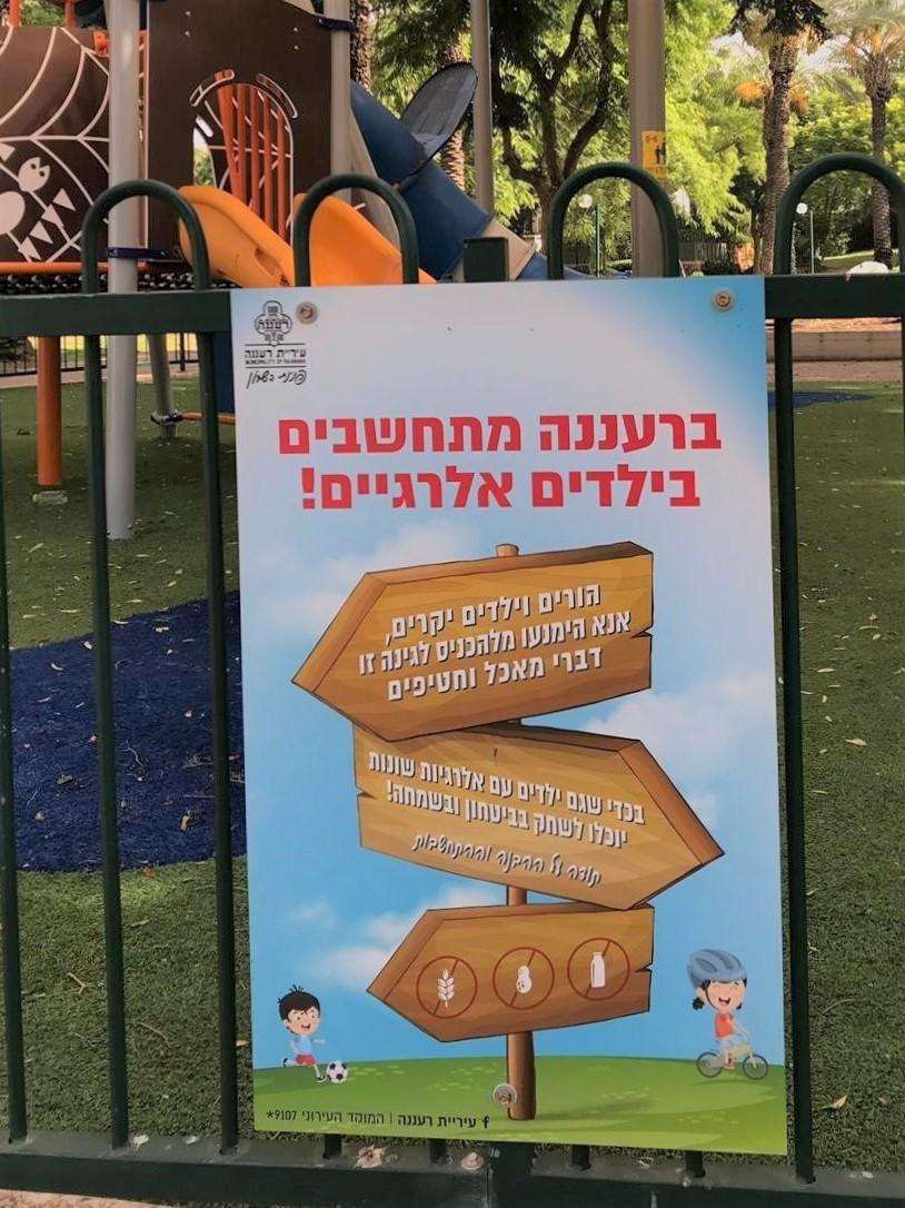 עיריית רעננה ביוזמה חדשה למען ילדים אלרגיים
