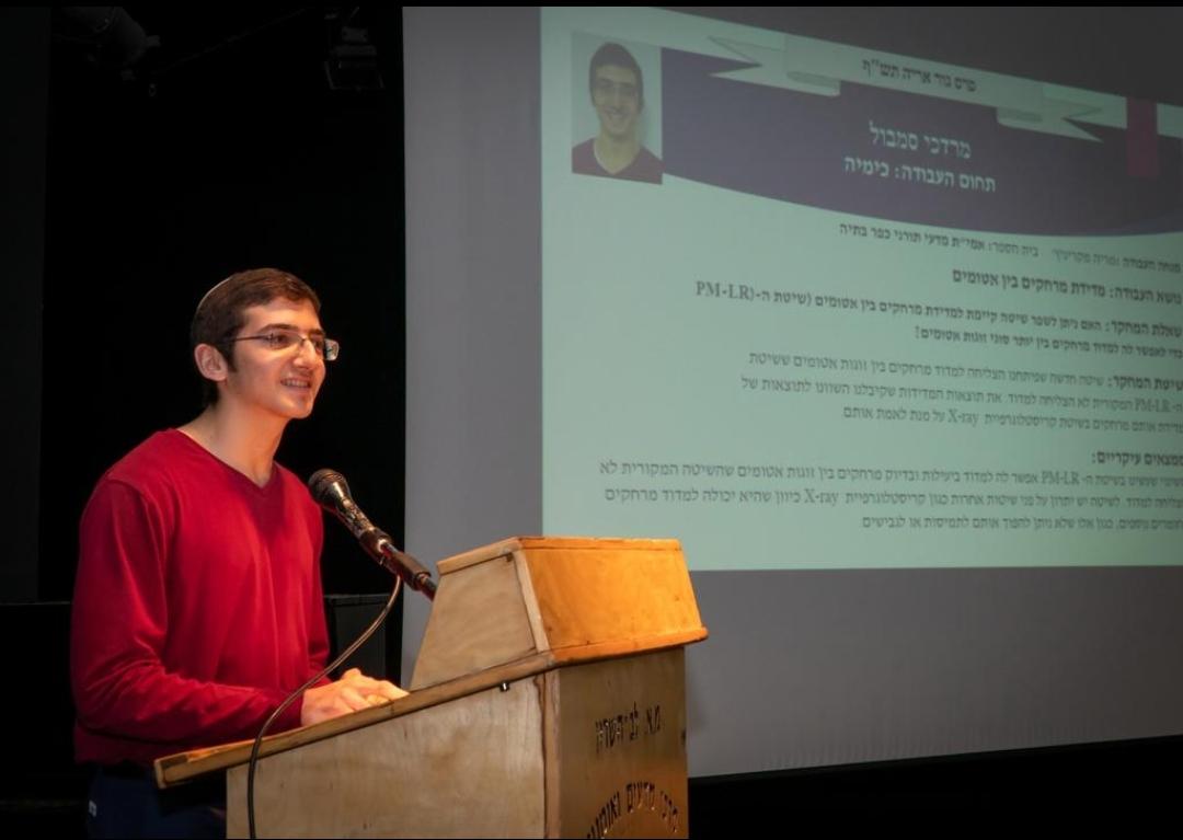 """מצטיין עבודות הגמר של המנהל ההתיישבותי: תלמיד אמי""""ת מדעי כפר בתיה"""