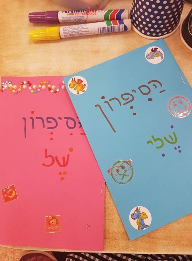 עיריית רעננה: ממשיכים בחינוך ילדי הגנים בעיר!