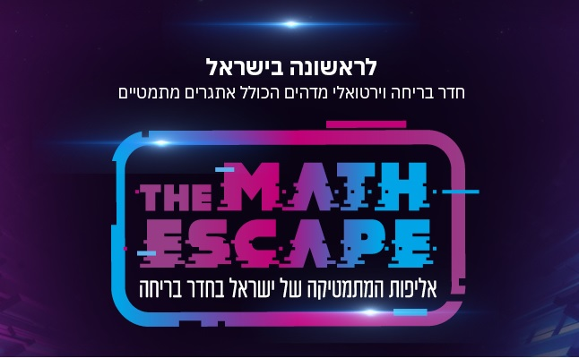 אליפות המתמטיקה של ישראל בחדר בריחה חווית מתמטיקה ייחודית ומקורית